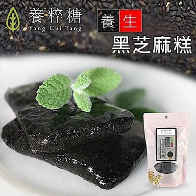 養粹糖‧養生黑芝麻糕(220g/包,共兩包)