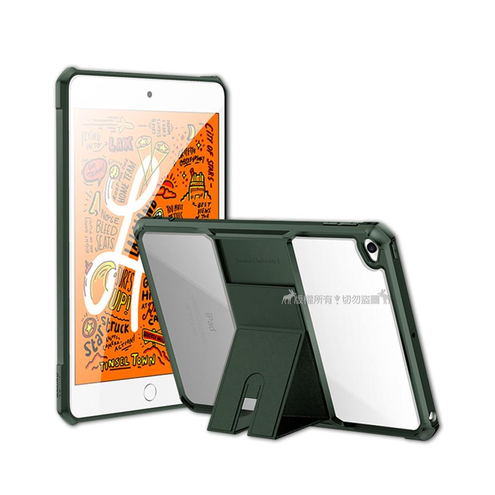 XUNDD 軍事氣囊 2019 iPad mini 5/4 隱形支架殼 平板防摔保護套(暗夜綠)