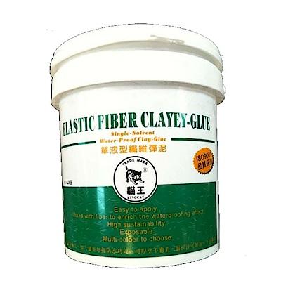 防水專家 貓王 纖維彈泥防水塗料 更耐用 更防水 好覆蓋