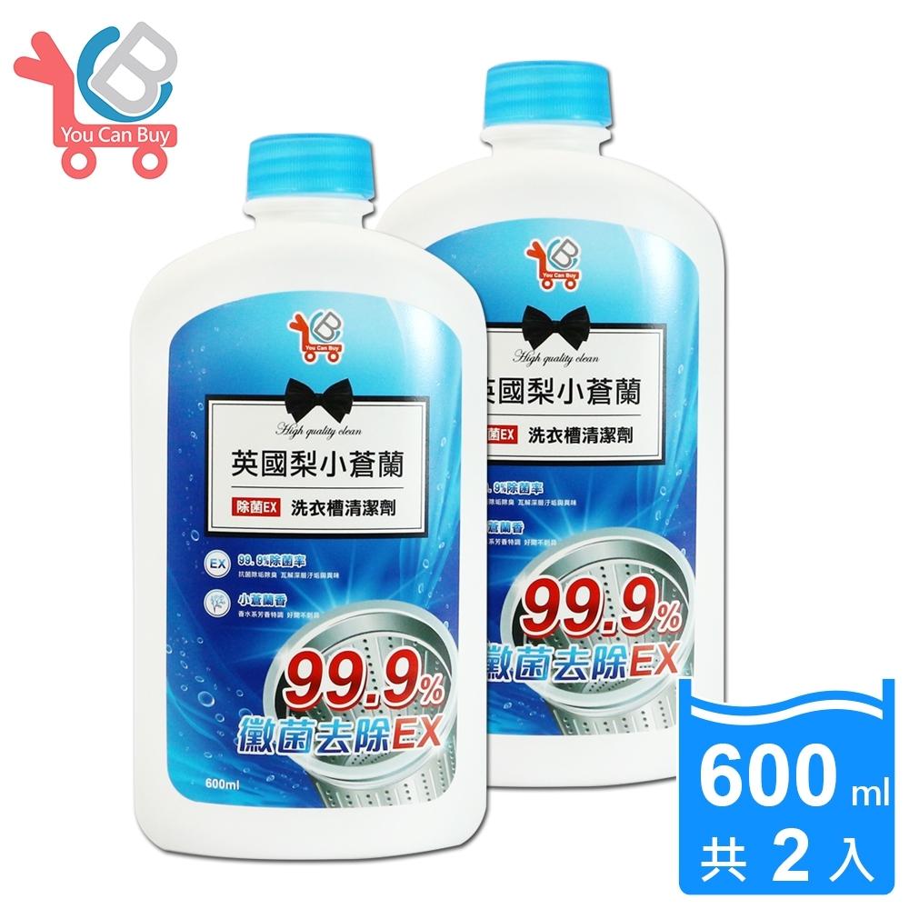 You Can Buy 英國梨與小蒼蘭 除菌EX洗衣槽清潔劑 600ml x2瓶