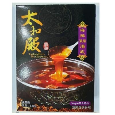 太和殿 麻辣濃縮湯底(530g/盒)