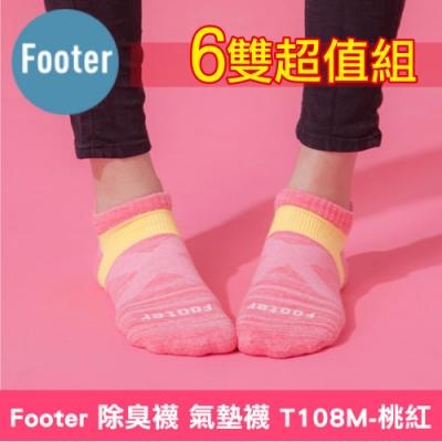 (6雙組)Footer 除臭襪 繽紛花紗輕壓力足弓船短襪T108M桃紅(22-25cm女)
