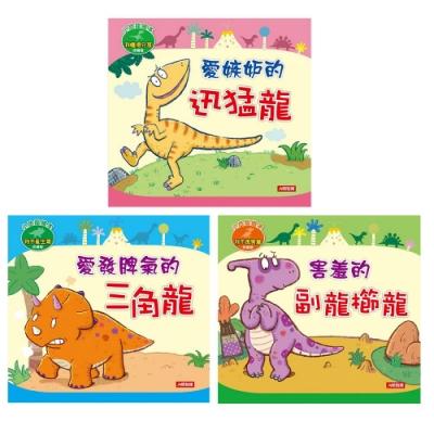 小恐龍繪本三角龍副龍櫛龍迅猛龍珍藏版附CD