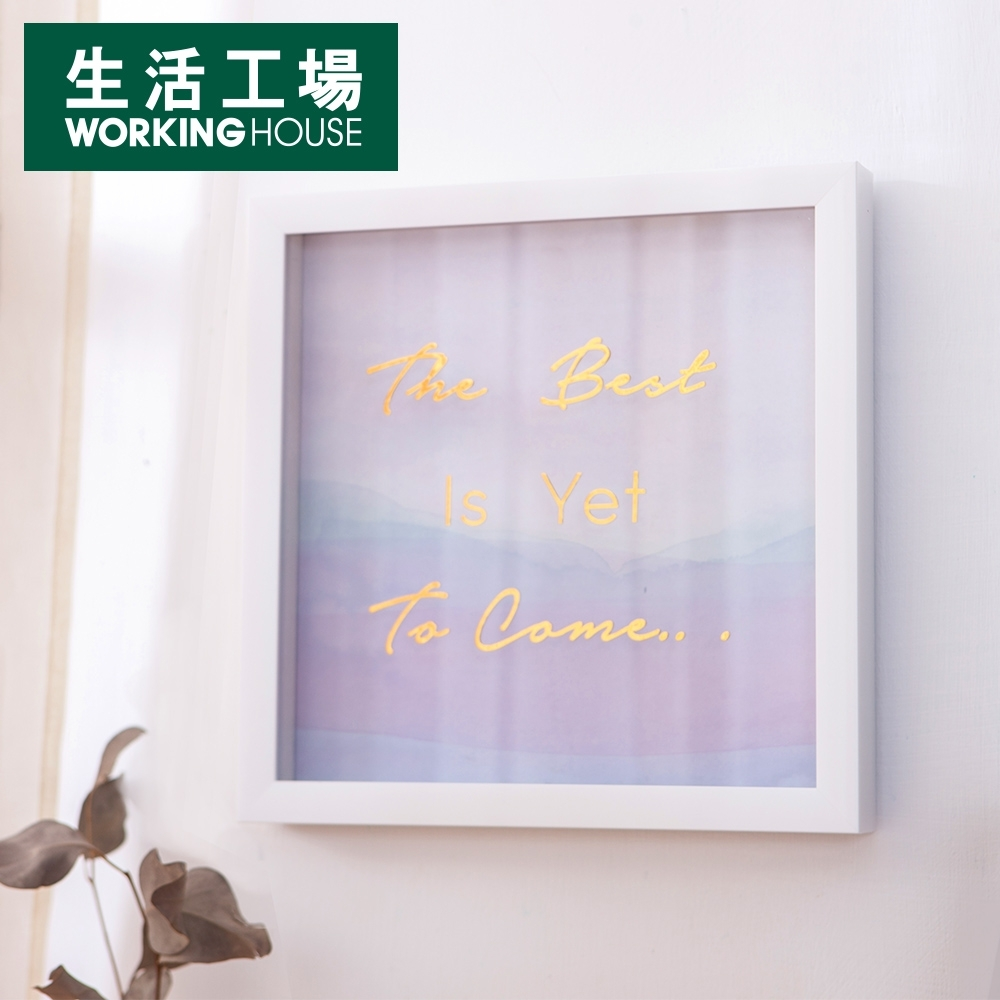 【雙11暖身3件3折-生活工場】Best is yet to come掛畫 product image 1