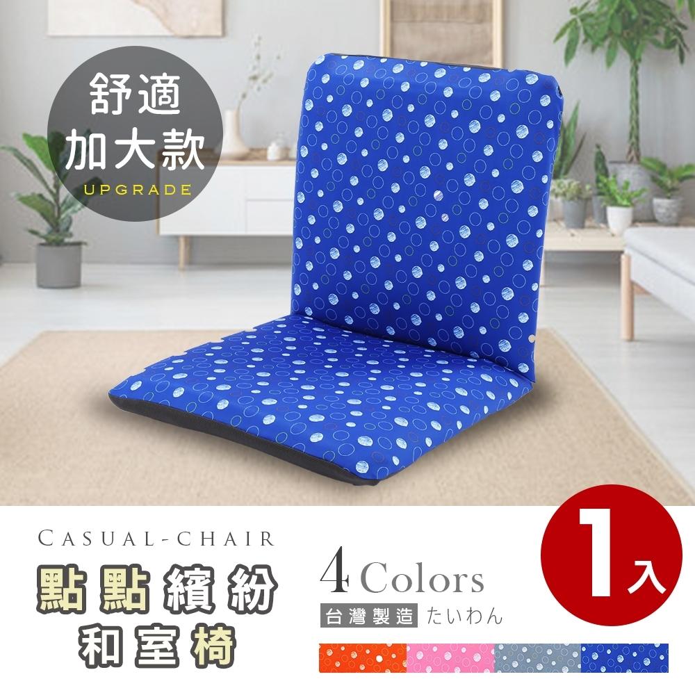 【Abans】點點繽紛加大款日式和室椅/休閒椅-4色可選(1入)