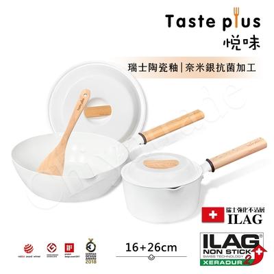 【Taste Plus】悅味元素 瑞士陶瓷釉 奈米銀抗菌 不沾鍋16cm奶鍋+26cm煎炒鍋 IH全對應(純淨白)