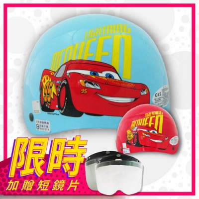 【S-MAO】正版卡通授權 閃電麥坤 兒童安全帽 雪帽(安全帽│機車│鏡片 E1)