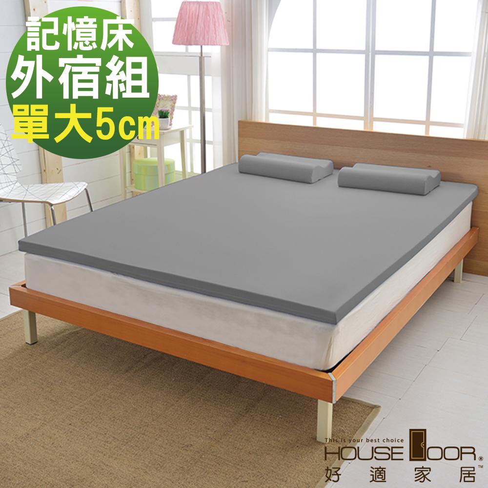 House Door 大和抗菌表布 5cm慢回彈記憶床墊外宿組-單大3.5尺 product image 1