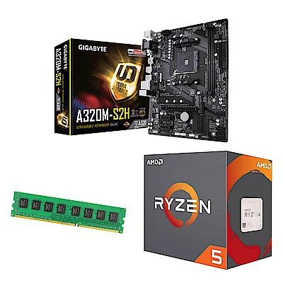 AMD Ryzen5 2400G 技嘉A320M-S2H 8GB記憶體 超值組