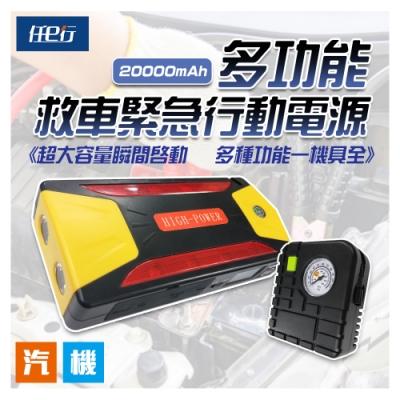 【任e行】PT-111 20000mAh 多功能救車緊急行動電源 附打氣機 可切換電壓