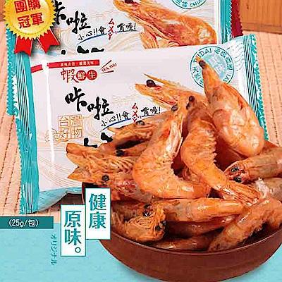 蝦鮮生 咔啦蝦(25gx10包) 任選口味