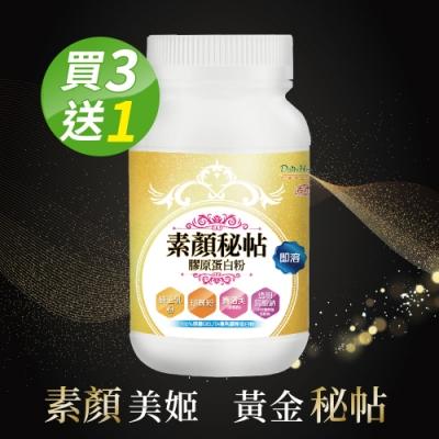 【生達活沛】素顏秘帖膠原蛋白粉*買3送1瓶 (黃金六合一,素顏零死角)