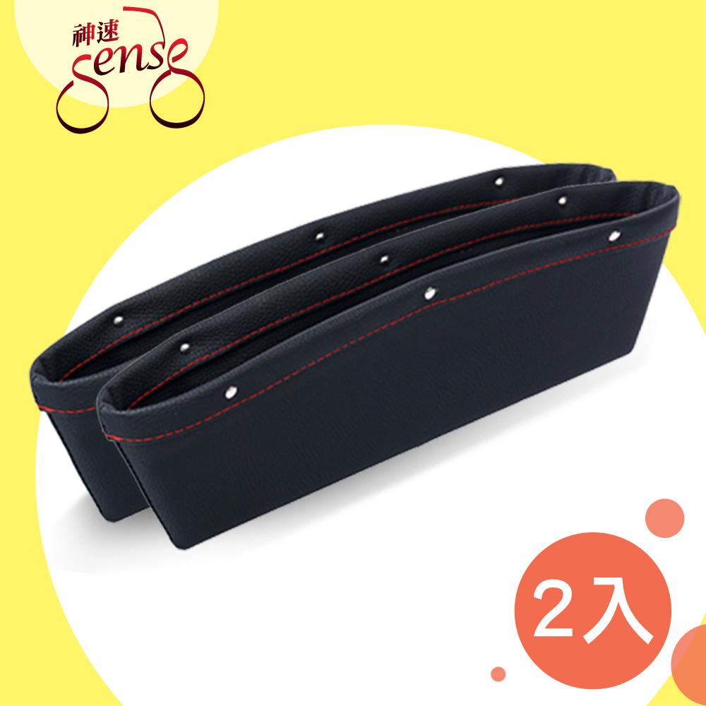 Sense 神速 車用皮革縫隙收納盒(二入組)