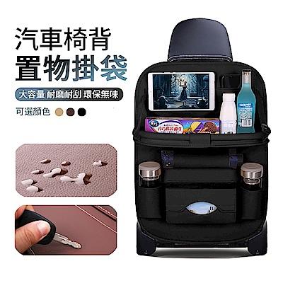 ANTIAN 汽車多功能置物架車用餐桌 椅背置物掛袋