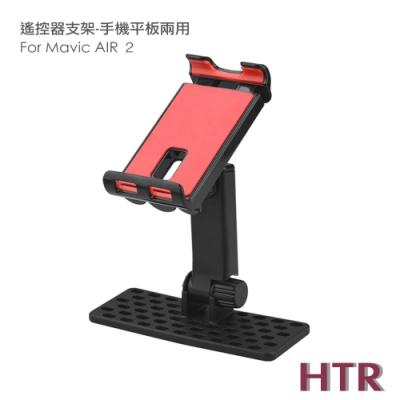HTR 遙控器專用-手機平板兩用支架 for Mavic AIR 2