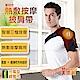 Mavoly 美樂麗 充電式多功能 熱敷震動按摩 無線透氣超彈性披肩帶 C-0332 product thumbnail 1