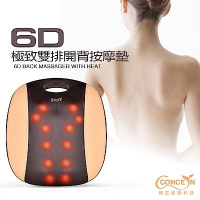 Concern康生 極致雙排開背按摩墊 CON-2866
