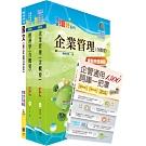 臺灣港務員級(業務行政)套書(贈企管通用詞庫、題庫網帳號、雲端課程)