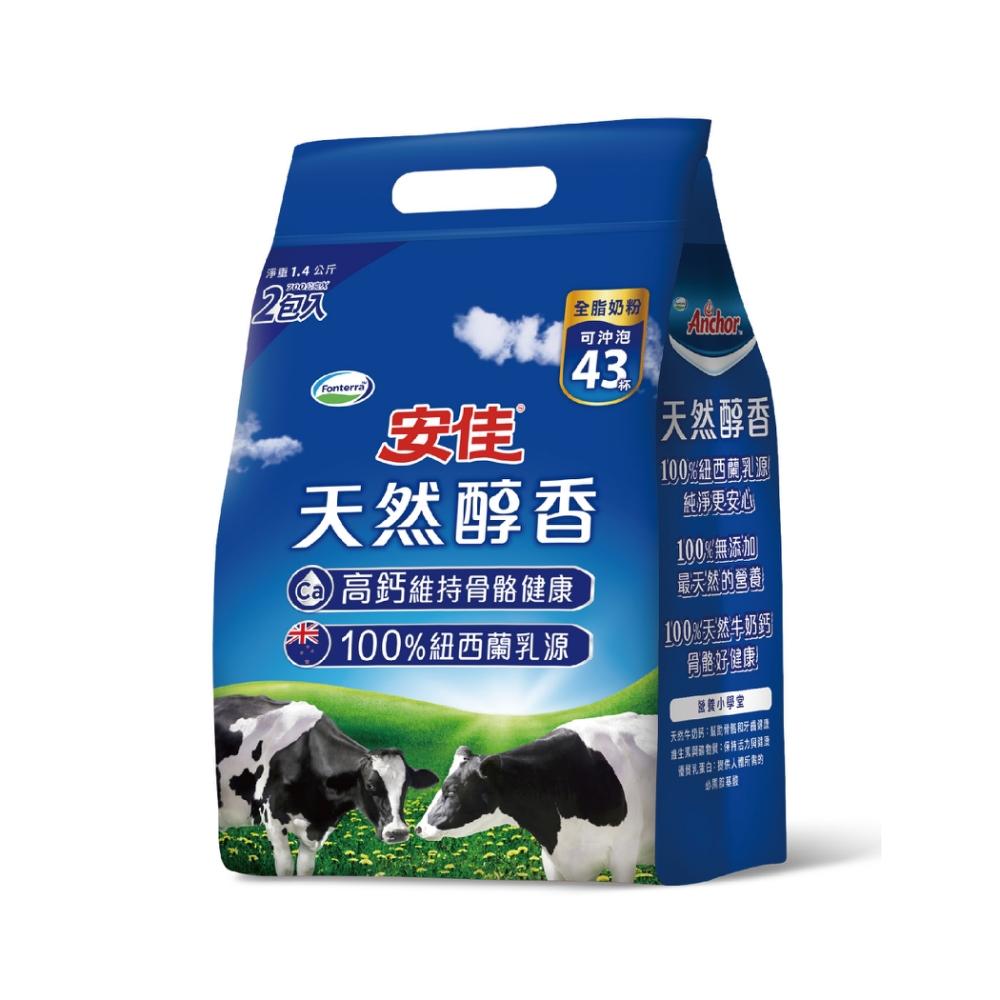 安佳 100%純淨天然全脂奶粉袋裝(1400g)