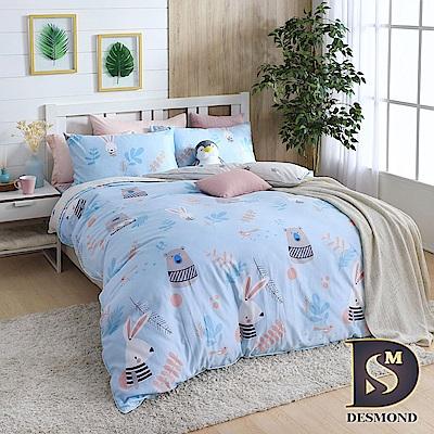 DESMOND 守望 加大-天絲涼被床包組/3M吸濕排汗專利技術/TENCEL