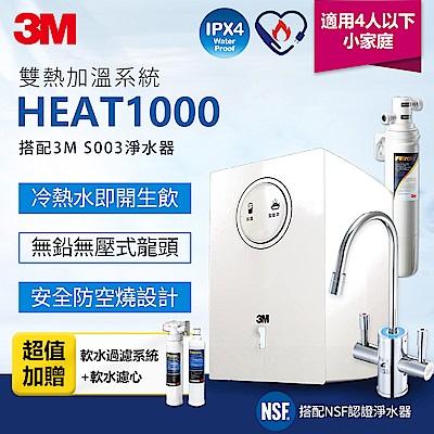 3M HEAT1000加熱雙溫淨水組/飲水機(贈S003櫥下型淨水器)+軟水系統+軟水濾心
