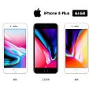 Apple iPhone 8 Plus 64G 9成新