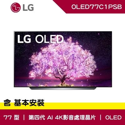 LG樂金 77型 OLED 極致系列 4K AI物聯網 電視 OLED77C1PSB