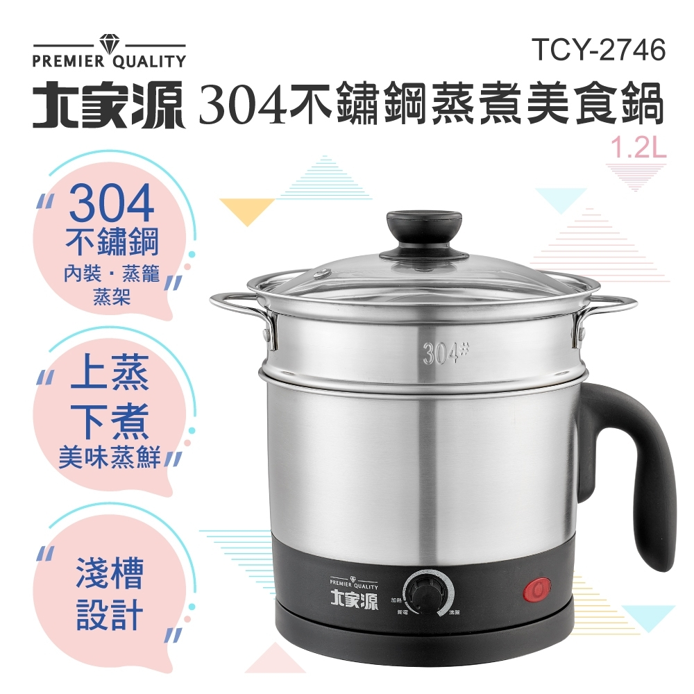【大家源】304不鏽鋼蒸煮美食鍋-1.2L (TCY-2746)