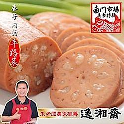 南門市場逸湘齋 江浙甜點冰糖蓮藕(600g)
