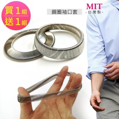 MIT台灣製 彈力鋼圈袖口套 捲袖工作小幫手(買1送1)
