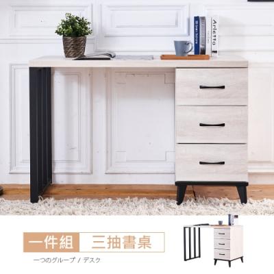 時尚屋 凱爾西鋼刷白4尺三抽書桌 寬120x深59x高80.9 cm