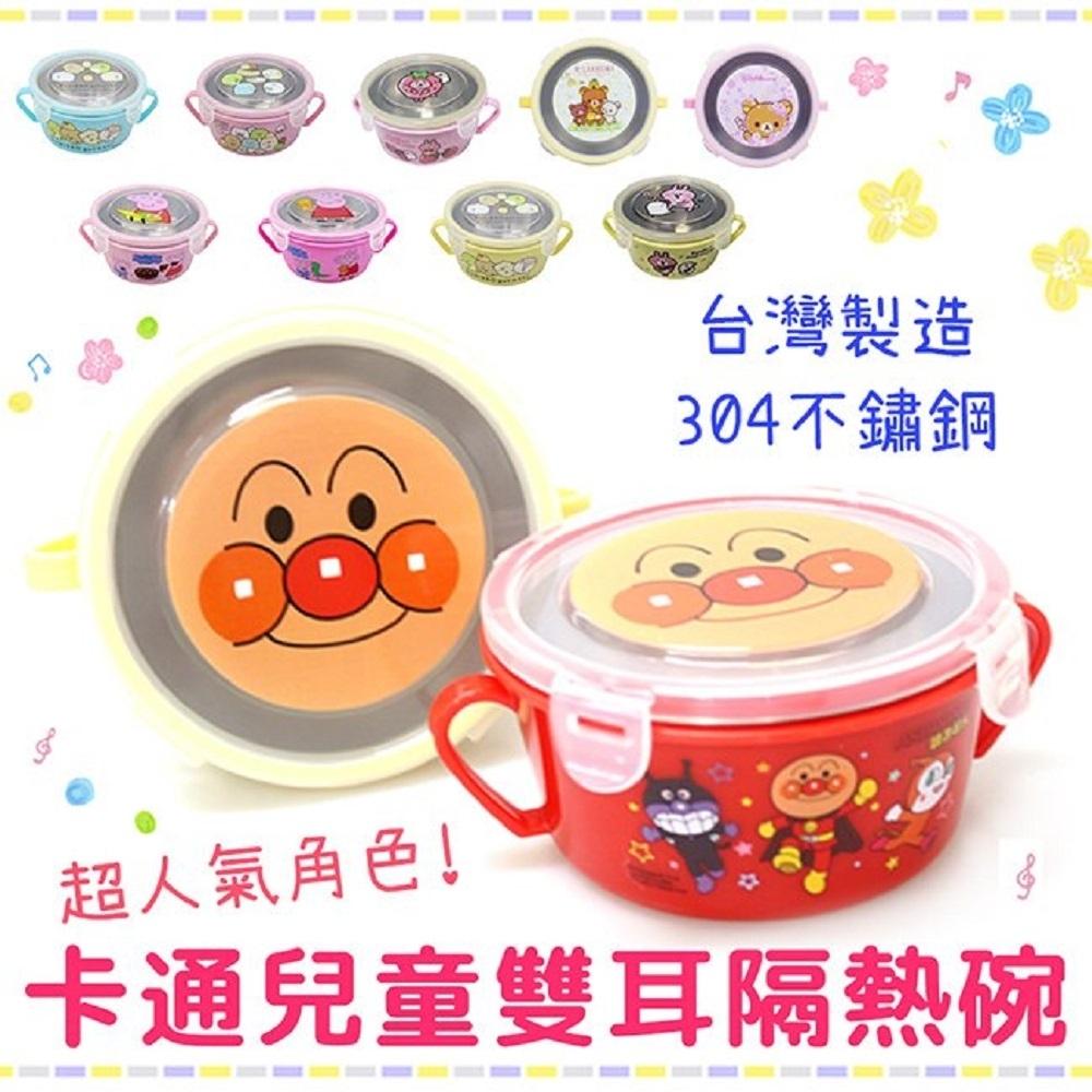 DF 童趣館 - 台灣製超人氣卡通304不鏽鋼兒童雙耳隔熱碗