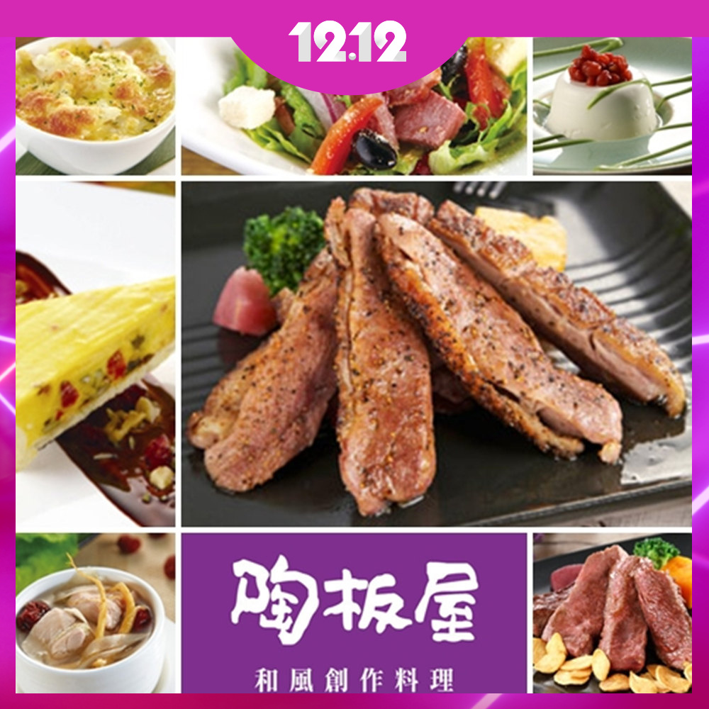 王品集團-陶板屋和風創作料理套餐4張 (平假日適用/已含服務費)