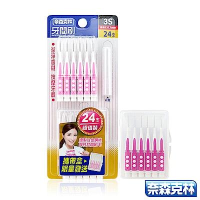 奈森克林 I型牙間刷0.7mm-3S(24支超值裝)-附攜帶盒