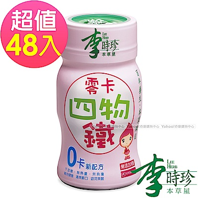 李時珍 零卡四物鐵(50ml/瓶)x48入