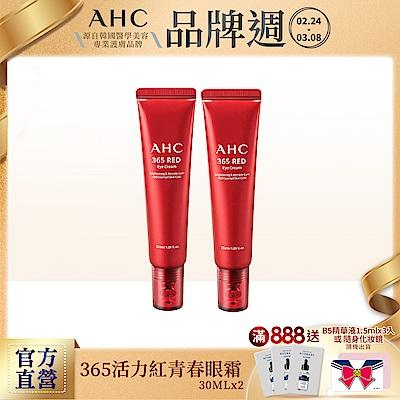 AHC  365活力紅青春眼霜30ml-2入組