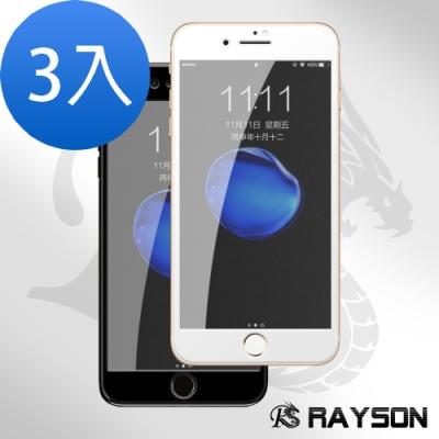 iPhone 7/8 Plus 霧面 軟邊 碳纖維 手機 9H保護貼-超值3入組