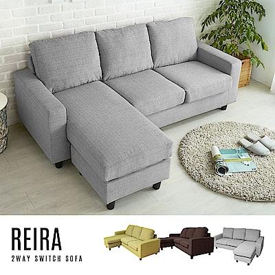 H&D Reira芮拉典藏L型沙發-3色