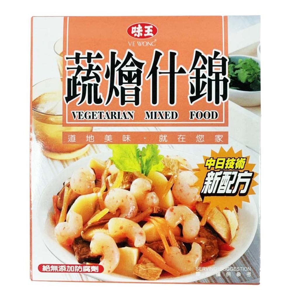 味王調理包 蔬燴什錦(200g)