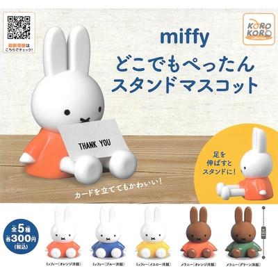 全套5款 日本正版 米飛兔 立架坐姿公仔 扭蛋 轉蛋 公仔 桌上小物 辦公小物 Miffy 米菲兔 - 209511