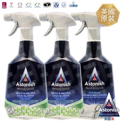 Astonish英國潔 強效廁所黴菌清潔三入組-除黴x2+浴廁x1