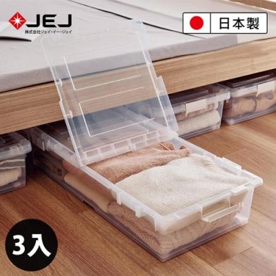日本製 JEJ 可連結式床下二開透明滑輪收納箱 超值3入組