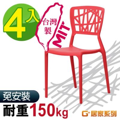 G+居家 MIT 巢之形椅 4入組(餐椅/休閒椅/露天咖啡廳)