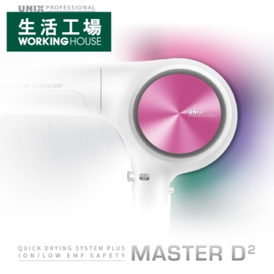 【生活工場】UNIXD2專業沙龍3D立體旋風吹風機彩鑽紅