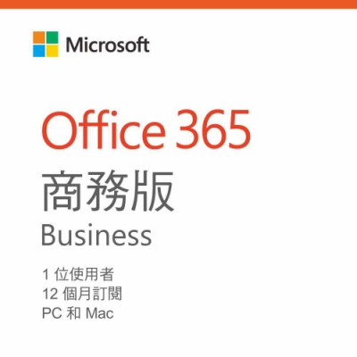 Office 365 商務版 一年授權