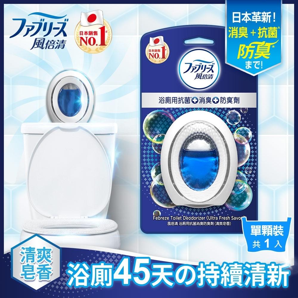日本風倍清 浴廁用抗菌消臭防臭劑(清爽皂香 )_6ml 1入裝