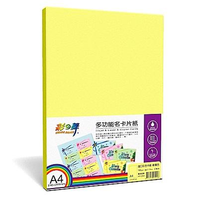彩之舞【HY-D60】A4 進口 鮮黃色 卡紙 100張