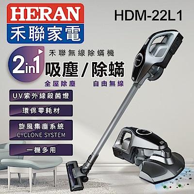 HERAN禾聯 UV紫外線抗菌無線2合1除螨吸塵器HDM-22L1