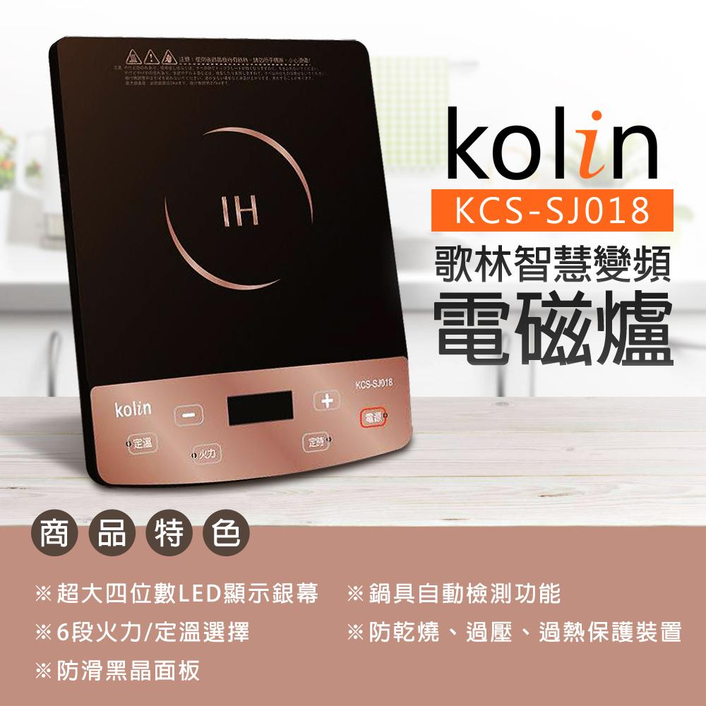 Kolin 歌林 IH智慧按鍵式變頻電磁爐 KCS-SJ018