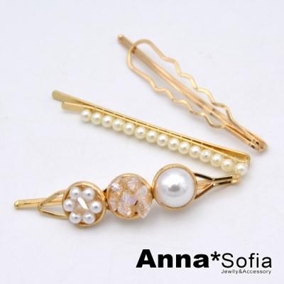 AnnaSofia 粉彩晶媛三件組 純手工小髮夾(米系)